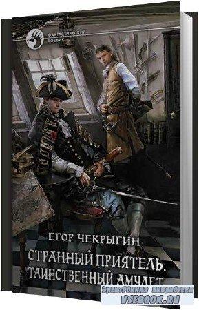 Егор Чекрыгин. Таинственный Амулет (Аудиокнига)