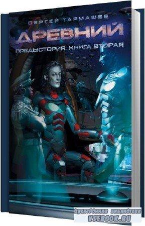 Сергей Тармашев. Древний. Предыстория. Книга 2 (Аудиокнига)