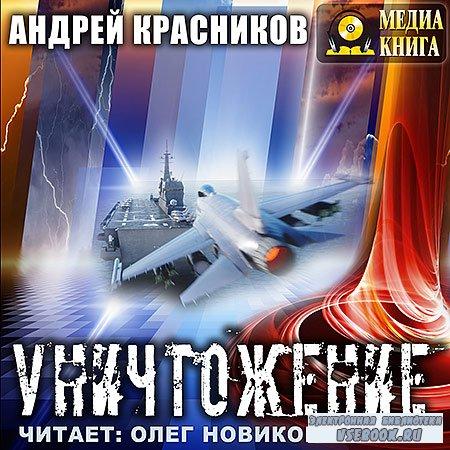 Красников Андрей - Уничтожение  (Аудиокнига)