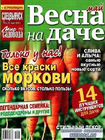 Мир садовода. Спецвыпуск №5 - 2015