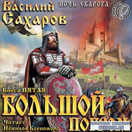 Сахаров Василий - Большой погром  (Аудиокнига)