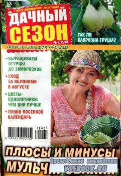 Дачный сезон №7, 2018. Плюсы и минусы мульчирования