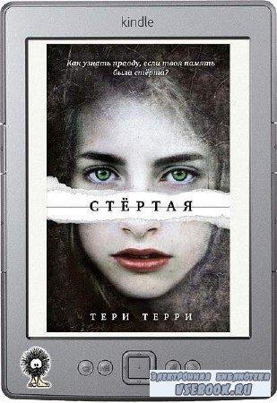 Терри Тери - Стертая