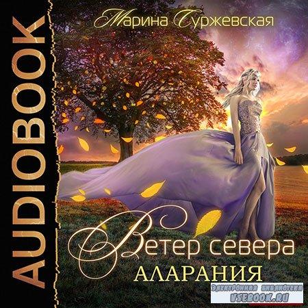 Суржевская Марина - Ветер Севера. Аларания  (Аудиокнига)