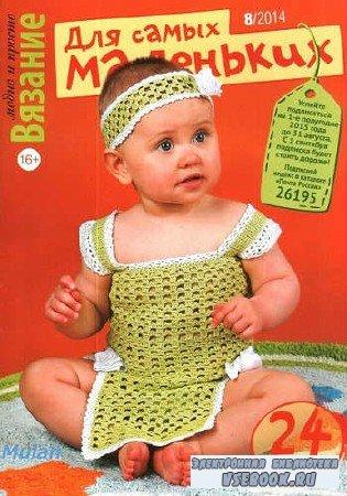 Вязание модно и просто. Для самых маленьких №8 - 2014