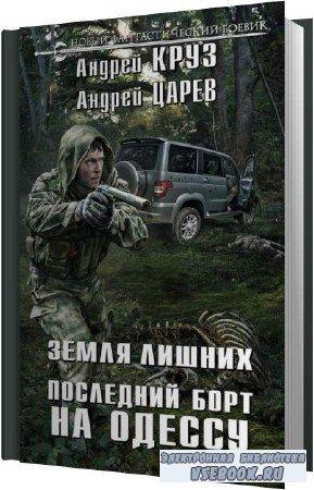 Круз Андрей, Царев Андрей. Последний борт на Одессу (Аудиокнига)