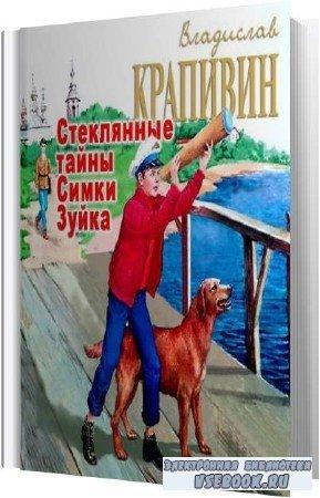 Владислав Крапивин. Стеклянные тайны Симки Зуйка (Аудиокнига)