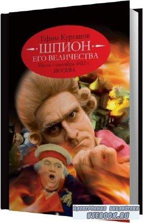 Ефим Курганов. Шпион его величества, или 1812 год. Том 2. Июль-сентябрь. Москва (Аудиокнига)