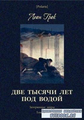 Леон Жозеф Грок - Две тысячи лет под водой (2018)