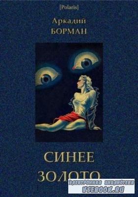 Аркадий Альфредович Борман - Синее золото (2018)