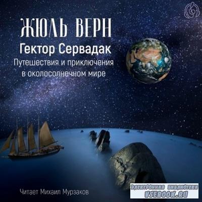 Жюль Верн - Гектор Сервадак. Путешествие и приключения в околосолнечном мире (2018) аудиокнига