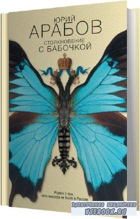 Юрий Арабов. Столкновение с бабочкой (Аудиокнига)