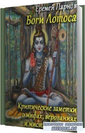 Еремей Парнов. Боги Лотоса (Аудиокнига)