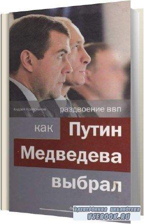 Андрей Колесников. Раздвоение ВВП: как Путин Медведева выбрал (Аудиокнига)