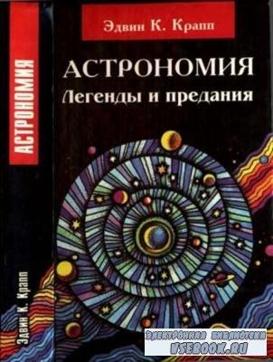 Крапп Э. К. - Астрономия: Легенды и предания о Солнце, Луне, звездах и планетах (1999)