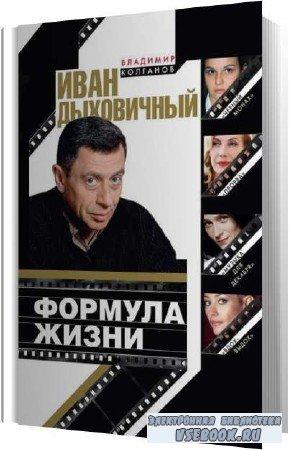 Владимир Колганов. Иван Дыховичный. Формула жизни (Аудиокнига)
