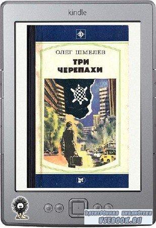 Шмелев Олег - Три черепахи (сборник)