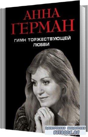Анна Герман. Гимн торжествующей Любви (Аудиокнига)