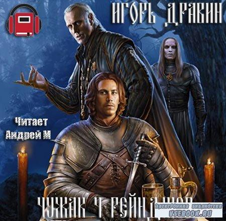 Дравин Игорь - Чужак. Рейнджер  (Аудиокнига)