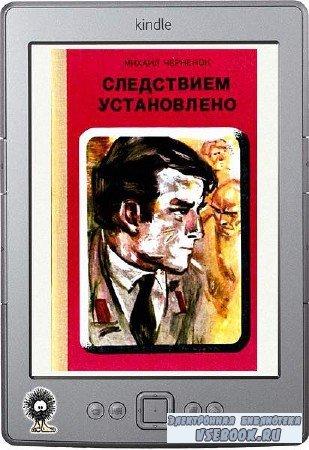 Черненок Михаил - Следствием установлено (сборник)