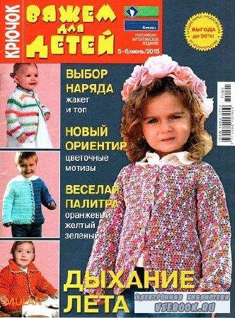 Вяжем для детей. Крючок №5-6 - 2015