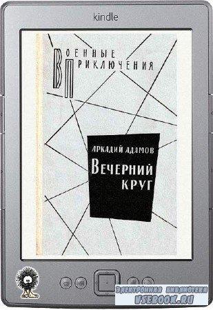 Адамов Аркадий - Вечерний круг (сборник)