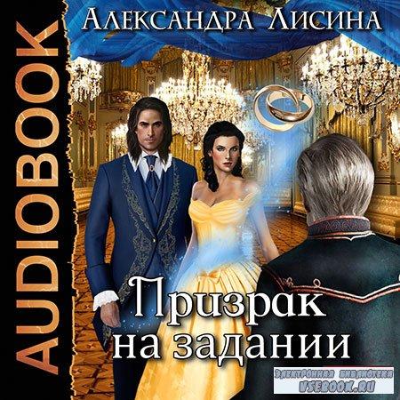 Лисина Александра - Призрак на задании  (Аудиокнига)