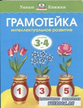 Грамотейка. Интелектуальное развитие для детей 3-4 лет