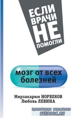 Если врачи не помогли (12 книг) (2015-2017)