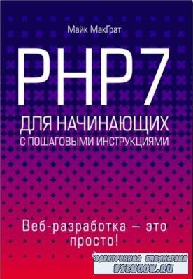 Майк МакГрат - PHP7 для начинающих с пошаговыми инструкциями (2018)