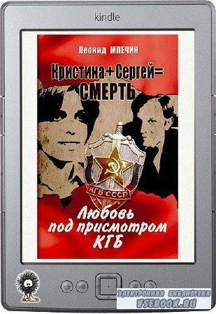 Млечин Леонид - Кристина + Сергей = смерть. Любовь под присмотром КГБ