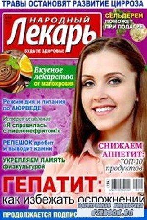 Народный лекарь №14 - 2018