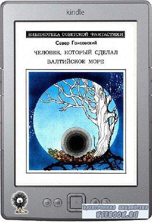 Гансовский Север - Человек, который сделал Балтийское море (сборник)