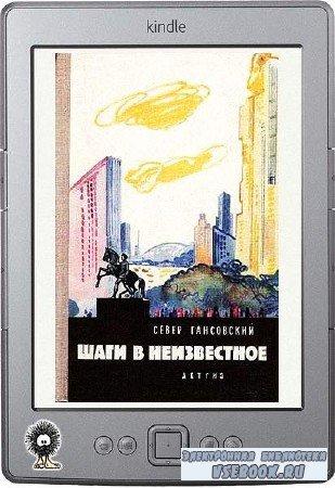 Гансовский Север - Шаги в неизвестное (сборник)