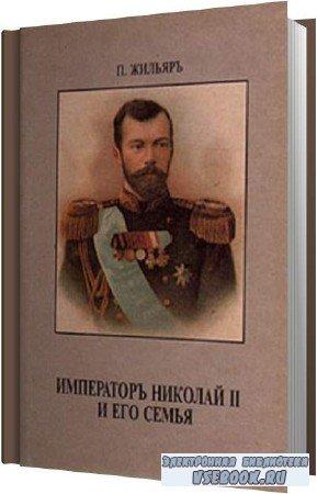 Пьер Жильяр. Император Николай II и его семья (Аудиокнига)