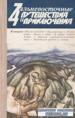 Дальневосточные путешествия и приключения. Выпуск 11