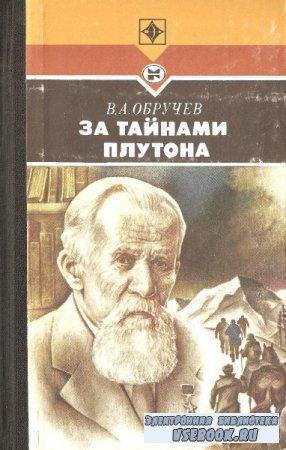 Владимир Обручев. За тайнами Плутона