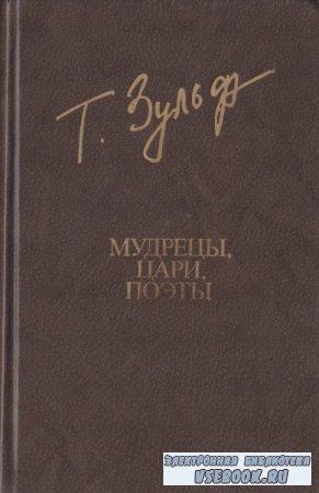 Тимур Зульфикаров. Мудрецы, цари, поэты