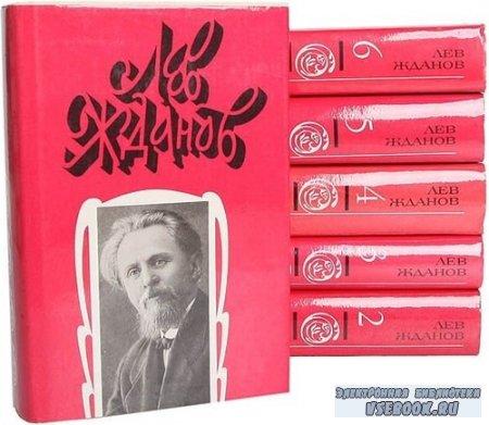 Лев Жданов. Собрание сочинений в 6 томах