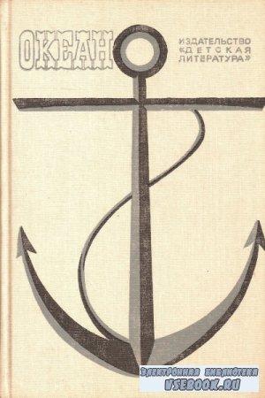 Океан. Выпуск 13 (1987)