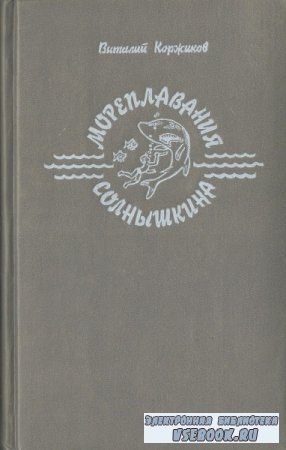 Виталий Коржиков. Мореплавания Солнышкина