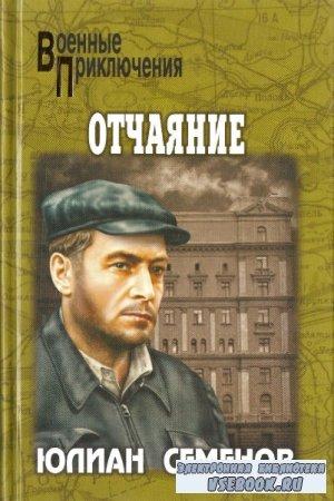 Юлиан Семенов. Отчаяние