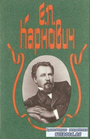 Евгений Карнович. На высоте и на доле. Придворное кружево. Замечательные богатства частных лиц в России