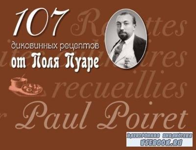 Пуаре П. - 107 диковинных рецептов от Поля Пуаре (2018)