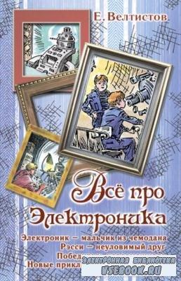 Евгений Велтистов - Собрание сочинений (29 книг) (1965-2016)