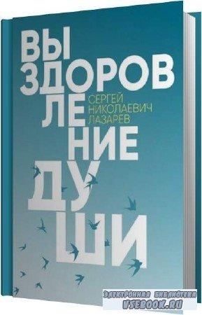 Сергей Лазарев. Выздоровление души (Аудиокнига)