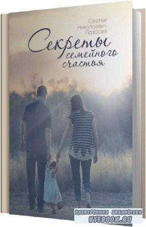 Сергей Лазарев. Секреты семейного счастья (Аудиокнига)