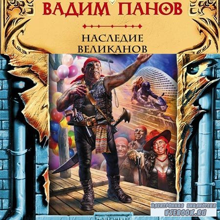 Панов Вадим - Наследие великанов  (Аудиокнига)