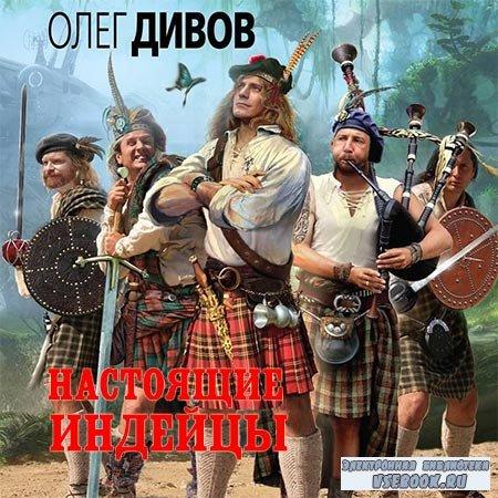 Дивов Олег - Настоящие индейцы  (Аудиокнига)