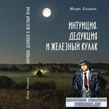 Екимов Игорь - Интуиция, дедукция и железный кулак  (Аудиокнига)